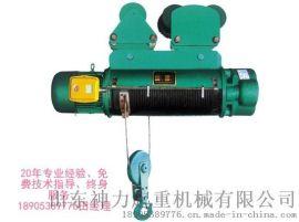 厂家**CD1, MD1型0.25T-80T钢丝绳电动葫芦