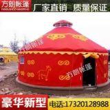 方朗CY-01直径4米蒙古包帐篷 厂家直销 蒙古包价格 蒙古包定做批发