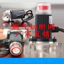 厂家直销DN15/DN20/DN25燃气电磁切断阀