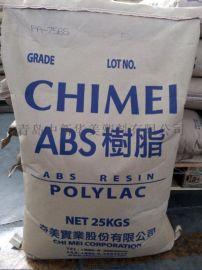 台湾奇美高流动级abs pa-756s abs塑料