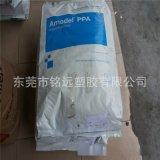 耐高溫PPA 美國阿莫科 AF-1550 V0 BK324 黑色耐高溫