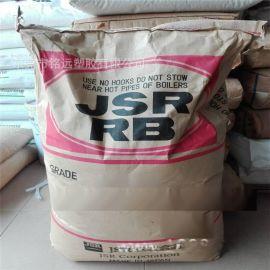 哑光剂 聚丁二烯橡胶改性TPE/日本JSR/RB830   鞋材改改剂