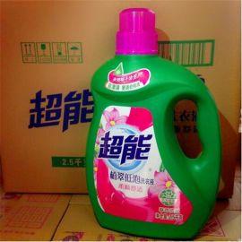 超能 洗衣液批發員工福利用品生產訂做廠家報價