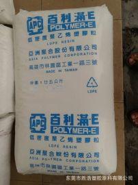 百利满E LDPE台湾聚合 NA248薄膜级粉末淋膜