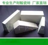 防腐耐酸瓷磚瓷板