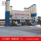 商品混凝土攪拌站,億立建機2HZS180混凝土攪拌站,廠家直銷,現貨供應
