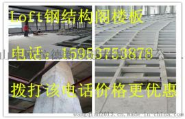 """北京loft鋼結構閣樓板走向""""一緊一鬆""""格局"""