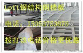 """北京loft钢结构阁楼板走向""""一紧一松""""格局"""