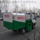 新能源电动垃圾车 小型电动三轮四轮挂桶垃圾车