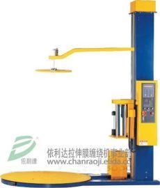 操作简单、使用可靠等依利达阻拉自动薄膜缠绕机