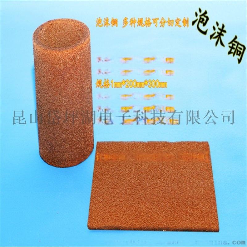 泡沫铜导热散热海绵铜 **实验材料发泡铜