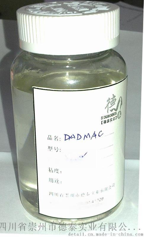 油田助劑用二甲基二烯丙基氯化銨
