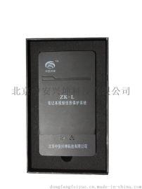 中安兴坤笔记本电脑视频保护系统ZK-L