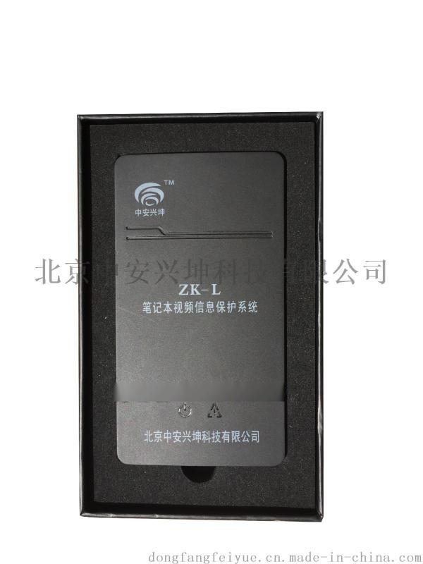 中安興坤筆記本電腦視頻保護系統ZK-L