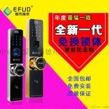 EFUD 家居防盜門專用指紋鎖 電子門配套鎖
