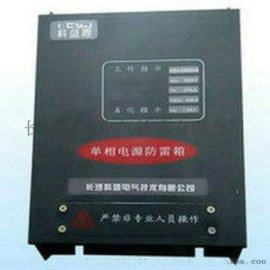 科盛嘉单相电源防雷箱KSJ-220D/40