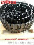 久保田35焊板鏈條U35鋼履帶總成101節距/43節