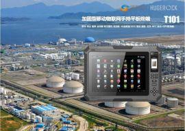 T101全網通手持平板數據採集終端