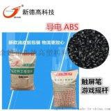 專業生產各類導電及抗靜電塑料ABS PP等