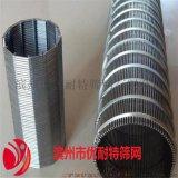 厂家供应不锈钢矿筛网过滤筛管(筒) 优耐特筛网