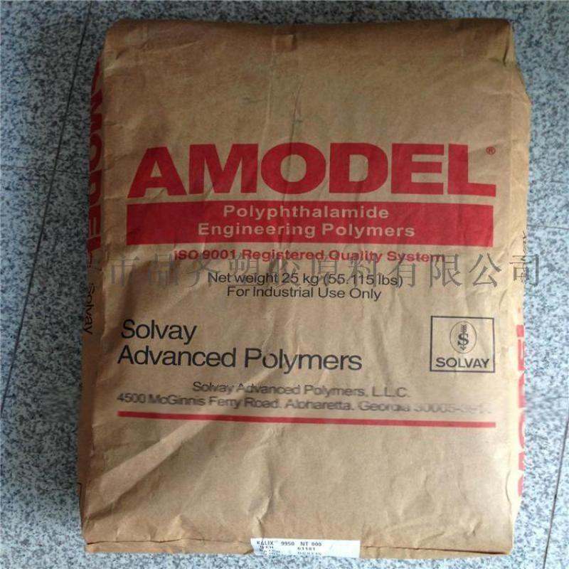 耐高温 PPA/美国阿莫科/AF-1133 VO 汽车部件尼龙塑料