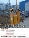 车牌识别 停车收费管理系统 车辆智能管理系统