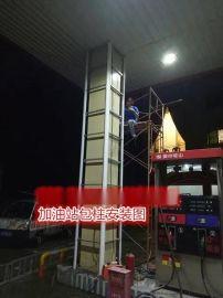 铝型材 柱子铝单板定制加油站包柱铝单板-加油站立柱装饰铝板[包柱铝板]