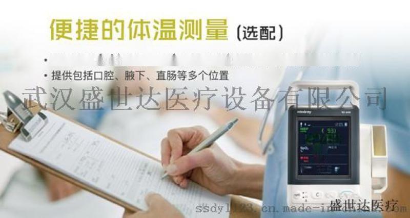 迈瑞监护迈瑞VS600生命体征监测仪