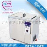 全自動超聲波清洗機 單槽大容量去油除污清洗設備