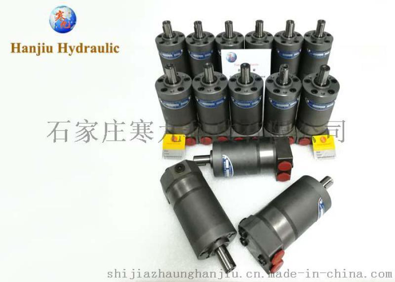 扫雪车配件 摆线液压马达数控机床用马达BMM-32 OMM 32
