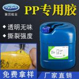 厂家直销PP专用胶水 环保PP粘塑料胶水