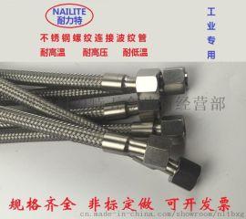 304不锈钢波纹管 高压 高温管
