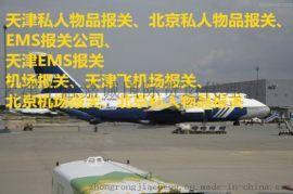 空运危险品,空运化工品,海运危险品,海运化工品