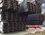 揭陽市工字鋼廠家直銷揭陽工字鋼價格多少錢一米現貨批發