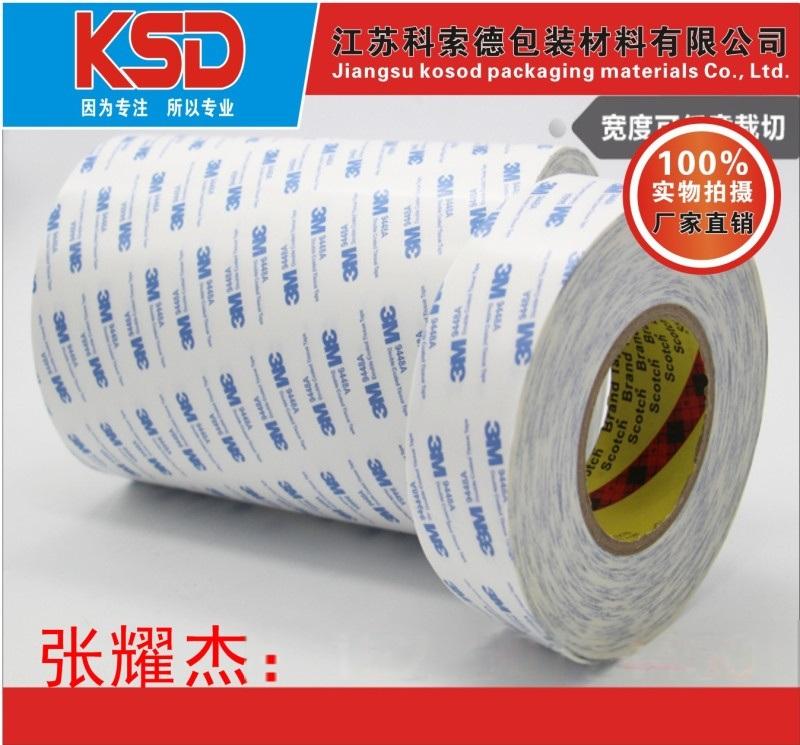 昆山3M9448A泡棉背胶、蓝纸3M双面胶、