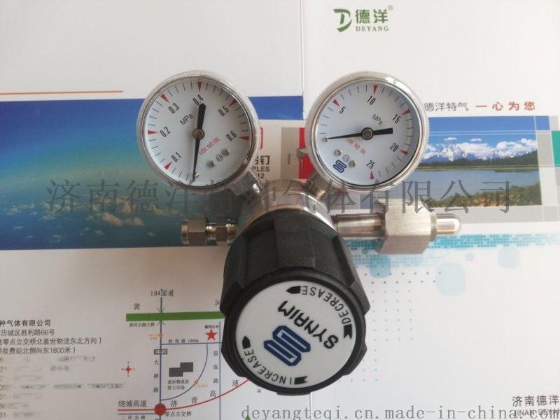 可燃气体报警器标气,济南德洋特气