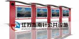 淮南學校宣傳欄 景觀宣傳欄 安徽製作廠家直營