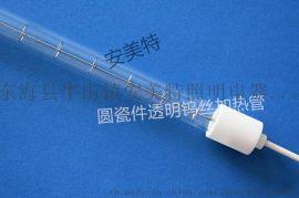 【安美特】环型卤素管丶C型卤素管丶按要求定制