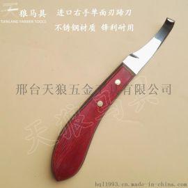 不锈钢单刃右手修蹄刀