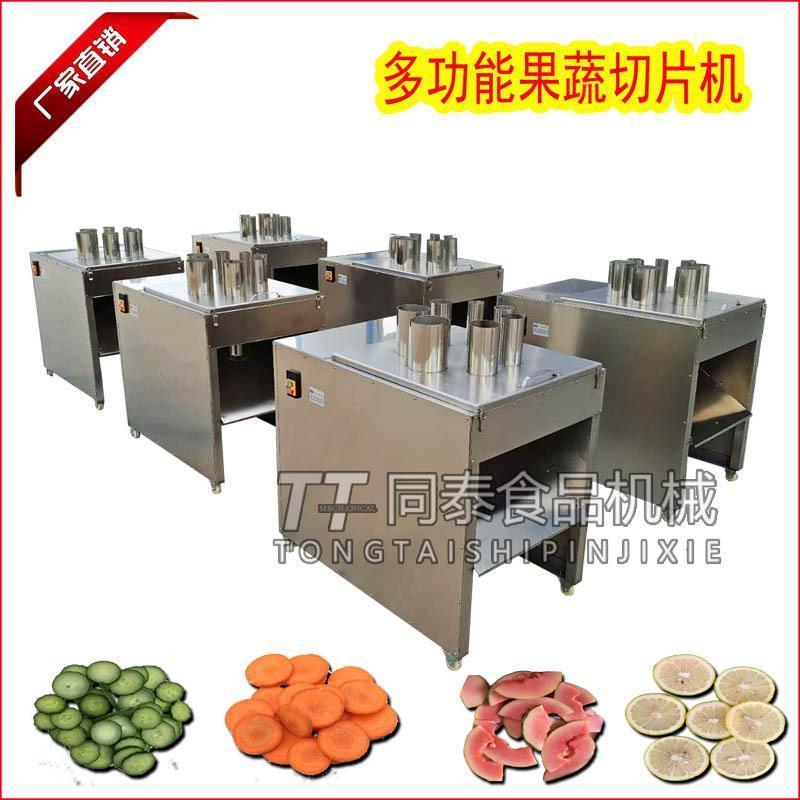 多功能定向水果切片机 柠檬切片机 猕猴桃果切片机