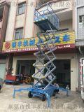 移動式升降機,電動液壓升降平臺 ,剪叉式升降平臺