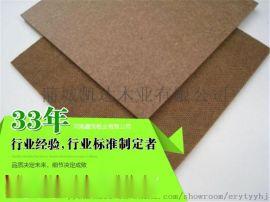 硬质纤维板1220mm*2440mm*厚度2.4mm经销商