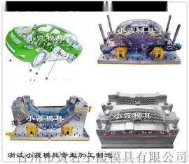 面罩塑胶模具供应商格栅塑胶模具供应商可定制开模