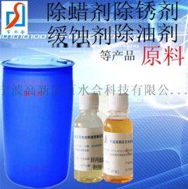 自从**除蜡水加了异丙醇酰胺DF-21以后更好用