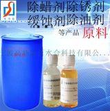 自从除蜡水加了异丙醇酰胺DF-21以后  用