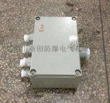 BXJ51-20/6铸铝合金增安型防爆接线箱