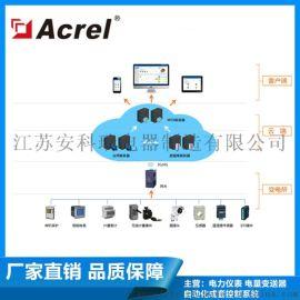 AcrelCloud-1000变电所运维云平台