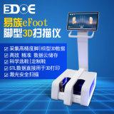 脚型三维扫描仪,3D量脚高端定制鞋解决方案