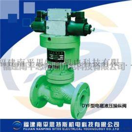 DYF-125电磁液压操作阀