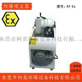 柯英KT-Ex小型防爆工業吸塵器|防爆除塵設備